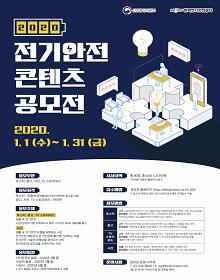 산업통상자원부, 한국전기안전공사