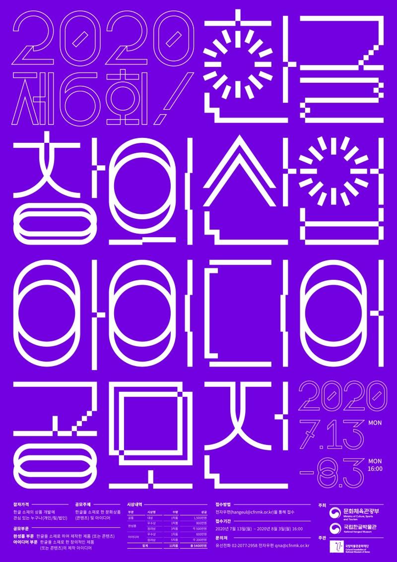 문화체육관광부 / 국립한글박물관