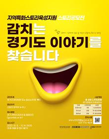 한국콘텐츠진흥원, 경기도청, 경기콘텐츠코리아랩