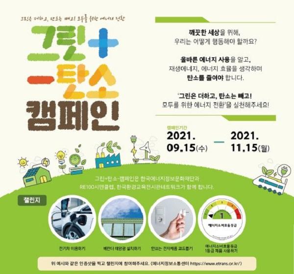 한국에너지정보문화재단