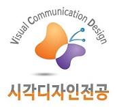 서울디지털대학교 시각디자인전공