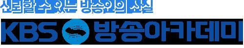 KBS방송아카데미