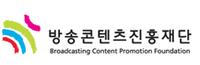 방송콘텐츠진흥재단