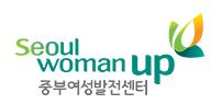 서울시중부여성발전센터