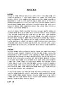 자기소개서(웹디자이너) - 경력, 남녀