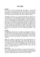 자기소개서(아트박스/디자이너) - 신입경력, 여, 대졸