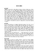 자기소개서(제품디자이너) - 경력, 남, 대졸