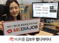 [MJ피플] 미디어잡·디자이너잡 웹디자이너 김보우 인터뷰