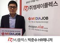 [MJ플렉스] HR매니저 박준수 인터뷰