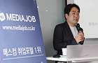 이상환, 미디어 업계 취업준비생들의 꿈에 날개를 달아주다