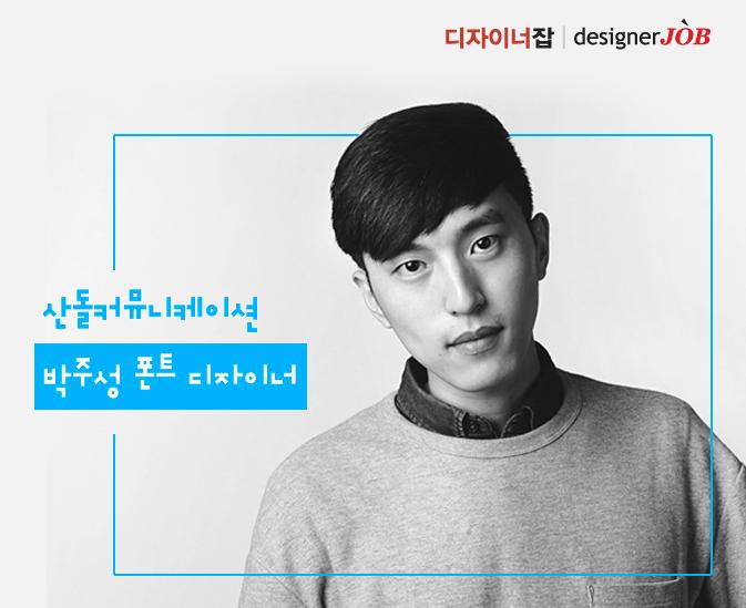 박주성 폰트 디자이너, 폰트를 설명해주다.