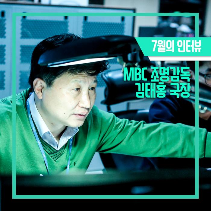 [19년 7월_디자이너잡 현직인 인터뷰] MBC 조명감독 김태홍 국장