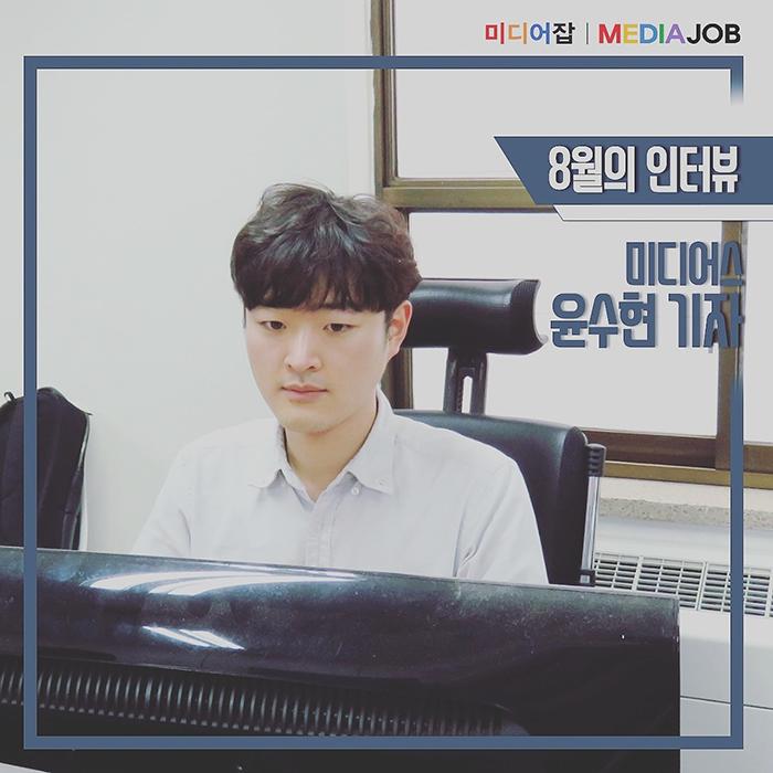 [19년 8월_디자이너잡 현직인 인터뷰] 감시를 통해 언론을 언…