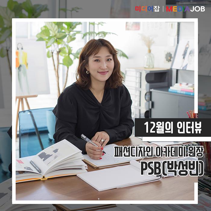 [19년 12월 디자이너잡 현직인인터뷰] 수강생의 내일을 위해…