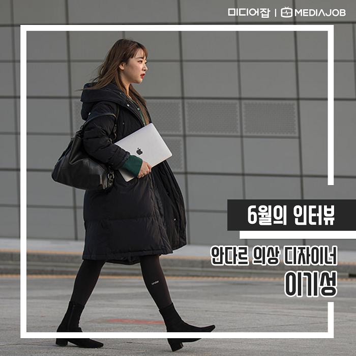 [20년 06월 디자이너잡 현직인터뷰] 요가복 의상 디자인을 혁…