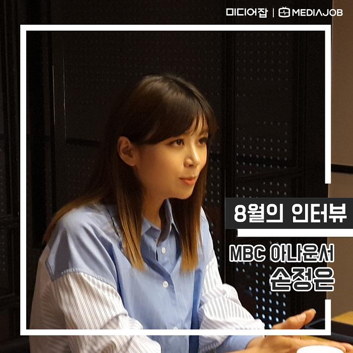 [20년 08월 디자이너잡 현직인 인터뷰] 아나운서의 모든것!~MB…