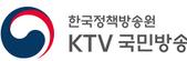 한국정책방송원(ktv)