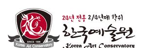 한국예술원