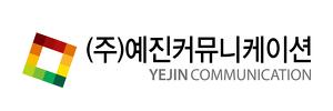 주식회사 예진커뮤니케이션