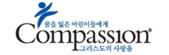 사회복지법인 한국컴패션